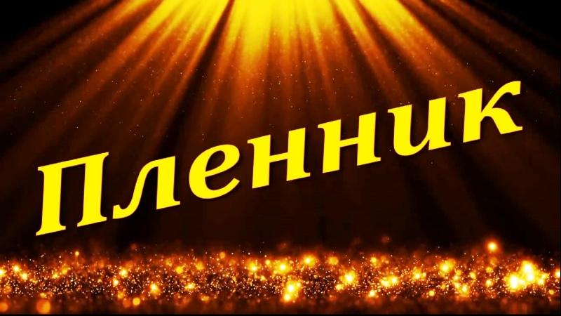 Винник Олег Пленник