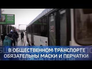 Новые правила самоизоляции в Башкирии