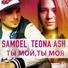 Samoel feat teona ash