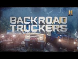 Отчаянные дальнобойщики 04 серия. Тяжелый труд и суровые игры / Backroad Truckers (2021)
