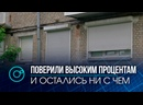 Новосибирских вкладчиков обманул очередной кредитный потребительский кооператив