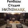 Soundmark: репетиционная база, студия.