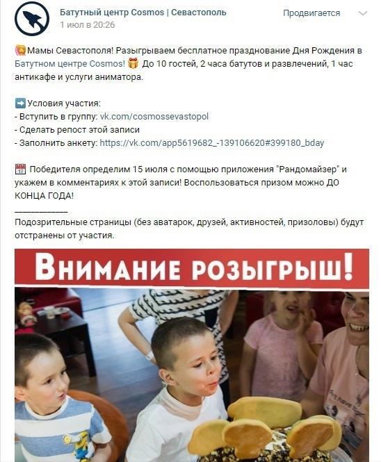 291 заявка по 141₽ для праздников в батутном центре., изображение №10