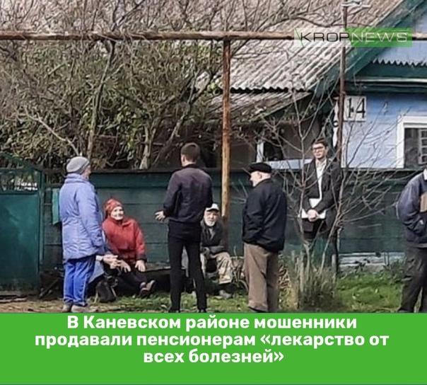 В Каневском районе мошенники продавали пенсионерам...