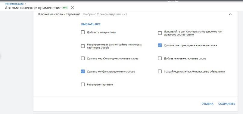 «Автоматическое применение» рекомендаций в Google Ads
