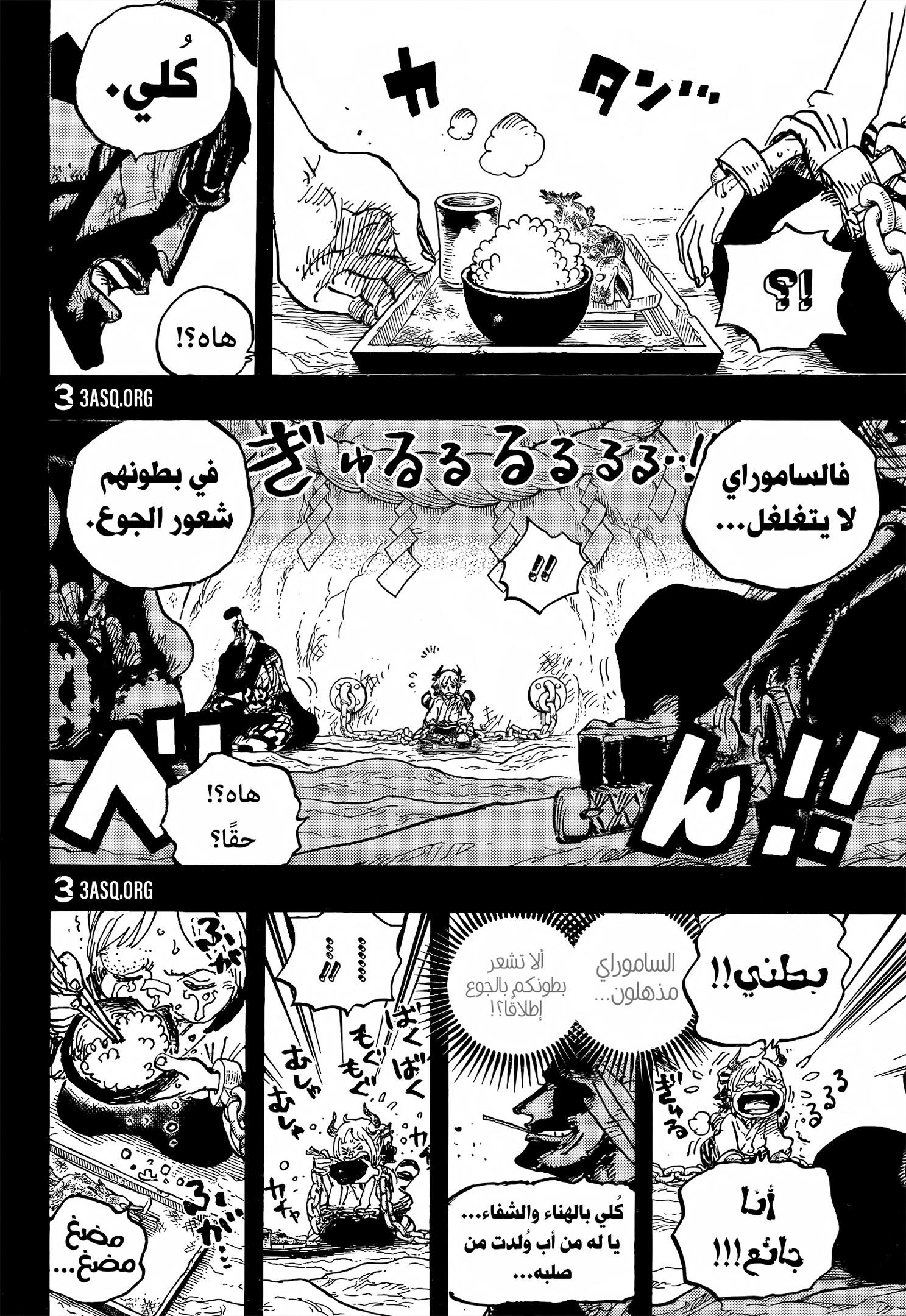 One Piece Arab 1024, image №14