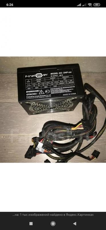 Блок питания DNS FinePower DNP-550 500W    Объявления Орска и Новотроицка №27567