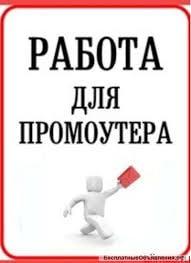 🔔🔔🔔Отзовись_Светлоград_ПРОМОУТЕР🔔🔔🔔Нужен Промоутер...
