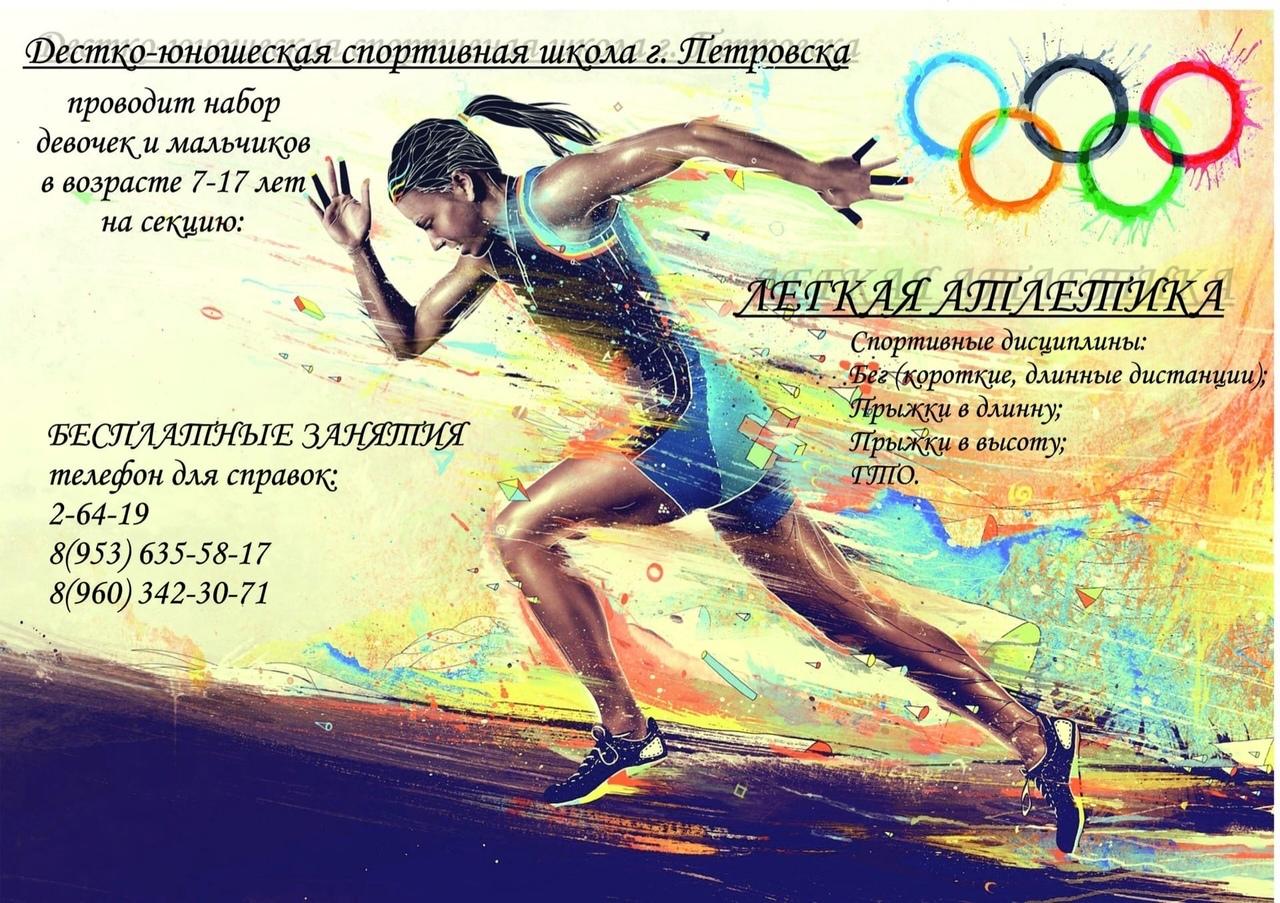 Идёт набор детей в секцию лёгкой атлетики детско-юношеской спортивной школы Петровска