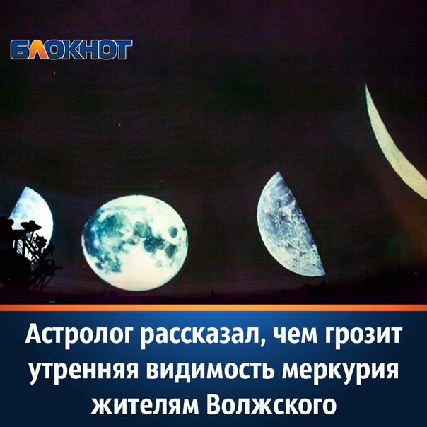 17 октября в Волжском начнется утренняя видимость ...