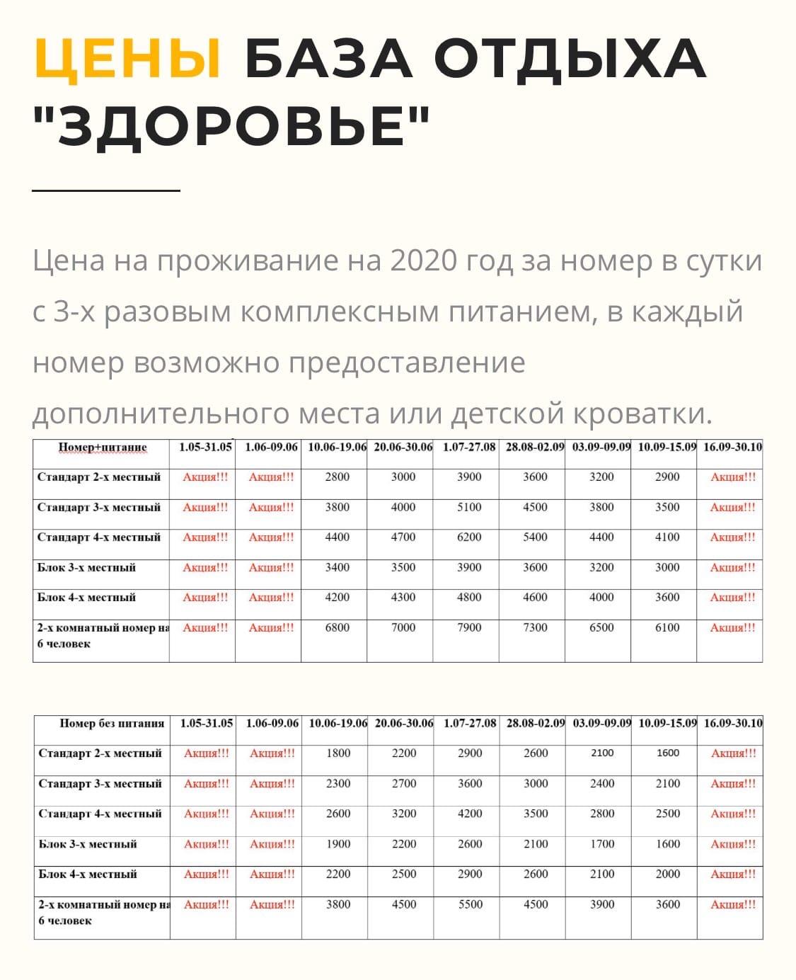 МЫ ОТКРЫЛИ БРОНИРОВАНИЕ НА 2021 ПО ЦЕНЕ 2020!