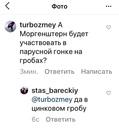 Барецкий Стас | Москва | 26