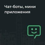 Чат-боты, мини приложения