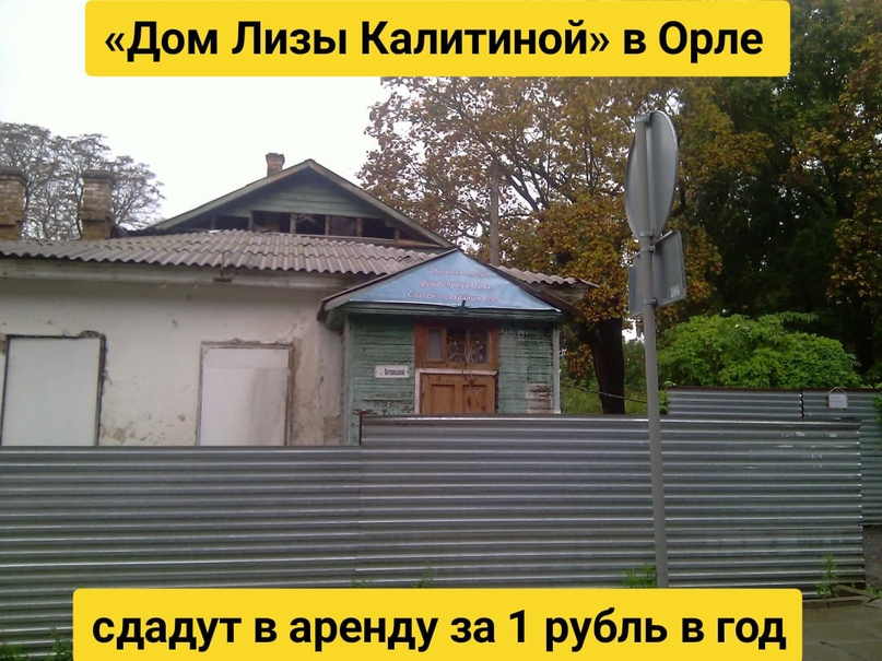 «Дом Лизы Калитиной» в Орле сдадут в аренду за 1 рубль в год