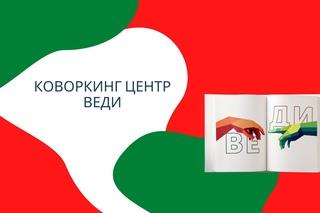 Коворкинг центр ВЕДИ