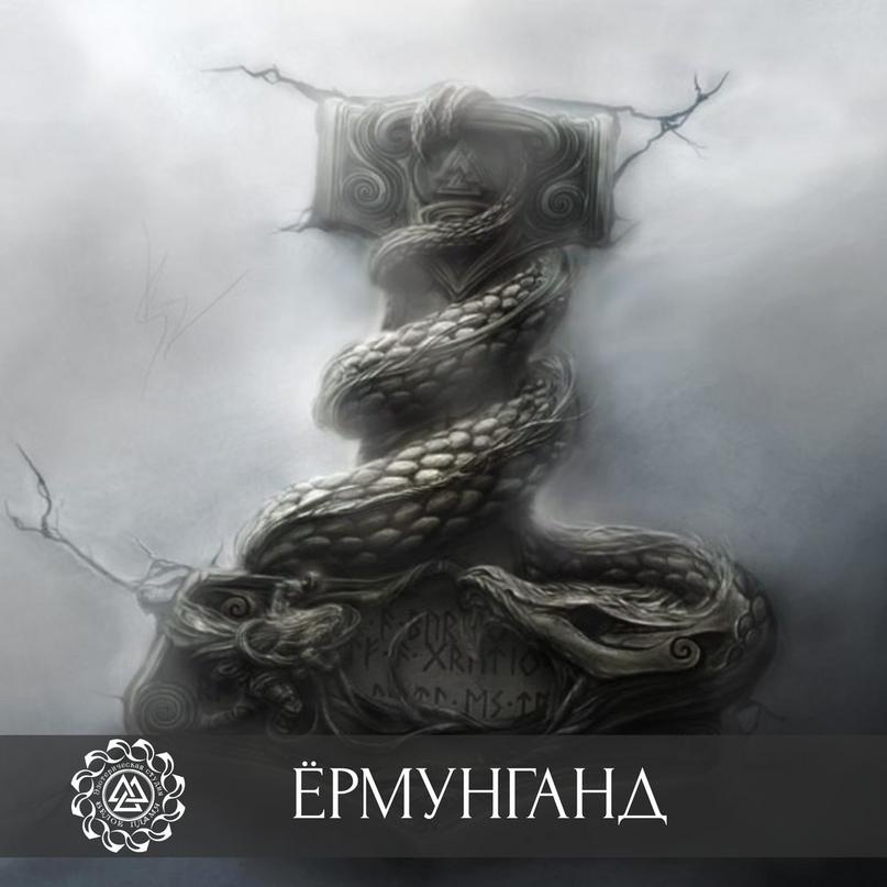 """Ёрмунганд (""""великанский посох""""), в скандинавской мифологии мировой змей, символ..."""
