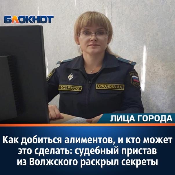13 октября Ирина Аржанова, судебный пристав-исполнитель, ...
