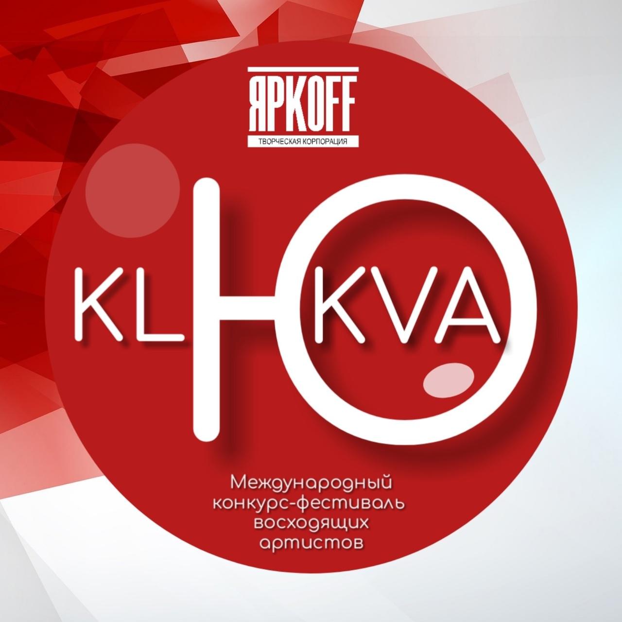 """Афиша Новосибирск """"КLЮКVА"""""""