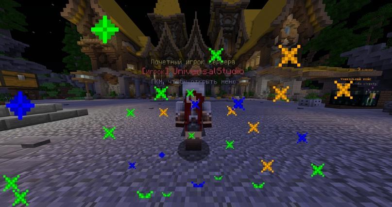 Плагин: UniversalPlayer (Уникальная система почётных игроков с поддержкой экономики), изображение №3