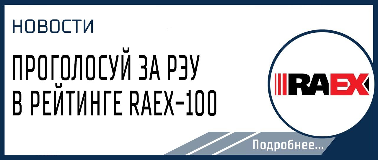 ПРОГОЛОСУЙ ЗА РЭУ В РЕЙТИНГЕ RAEX-100