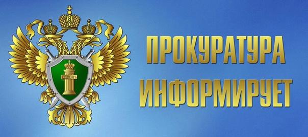 Прокуратура информируетГенеральной прокуратурой Российс