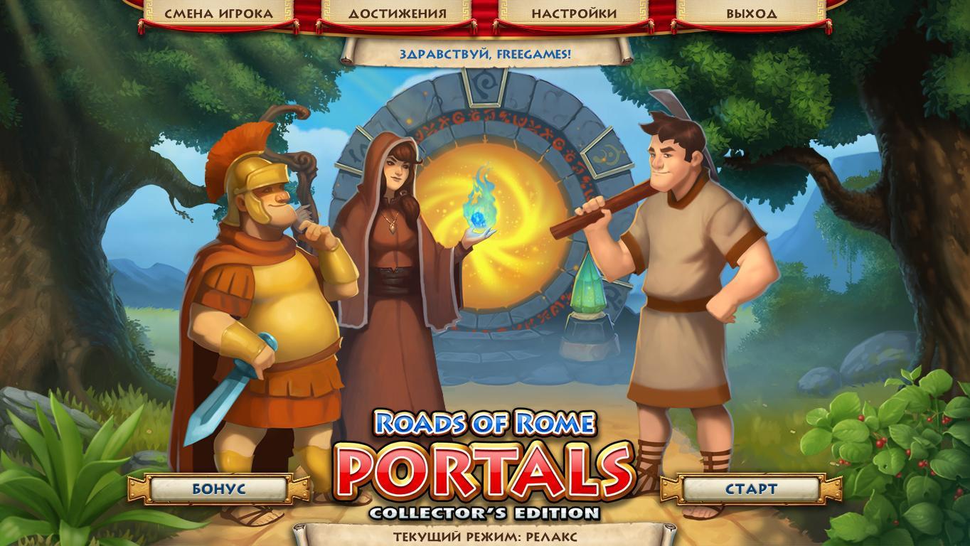 Дороги Рима: Порталы. Коллекционное издание | Roads of Rome: Portals CE (Rus)