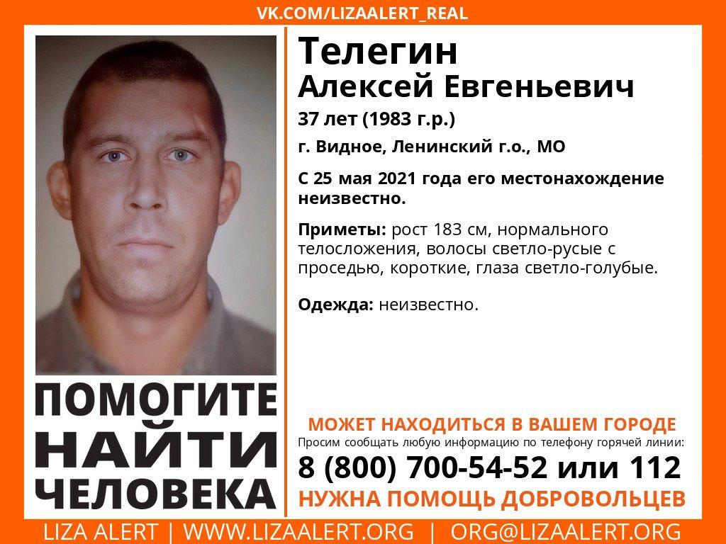 Внимание! Помогите найти человека! Пропал #Телегин Алексей Евгеньевич, 37 лет, г