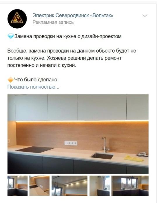 Кейс: продвижение электромонтажных работ и услуг электрика ВКонтакте
