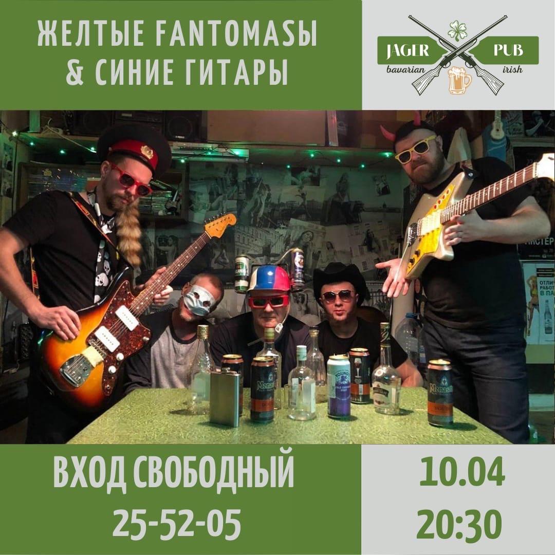 10.04 Жёлтые Фантомасы и Синие гитары в Ягер Паб!