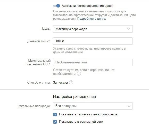Как с помощью рекламы ВКонтакте получать клиентов на услуги по шумоизоляции автомобиля., изображение №16