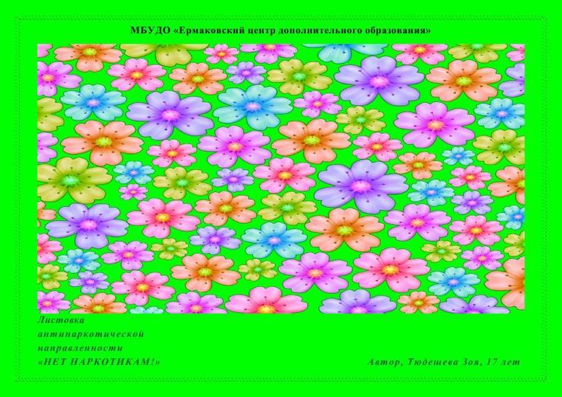 Участие в конкурсе листовок антинаркотической направленности для молодёжи Ермаковского района «Нет наркотикам!», изображение №2