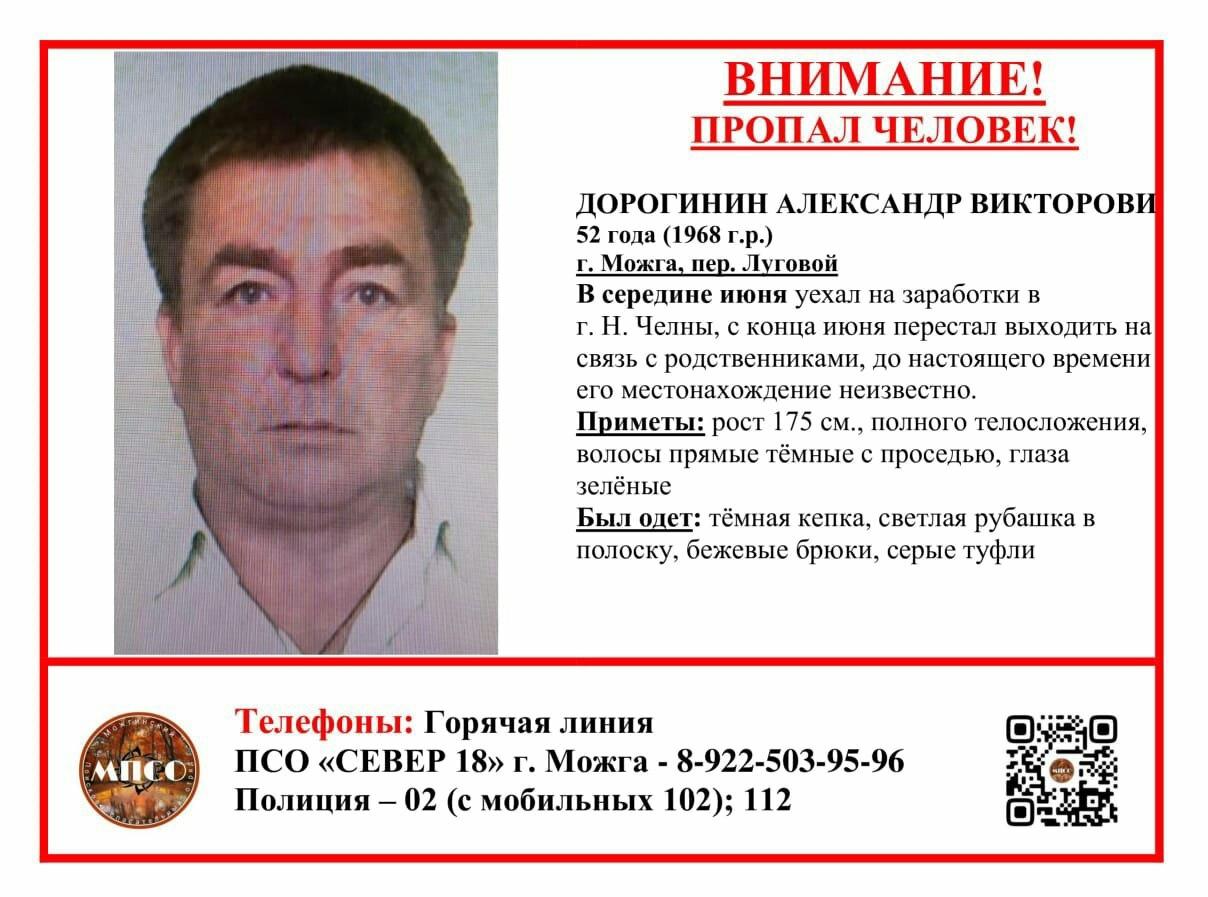 Внимание, пропал человек!Дорогинин Александр Викторович, 52 года