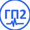 Городская поликлиника №2 Таганрог
