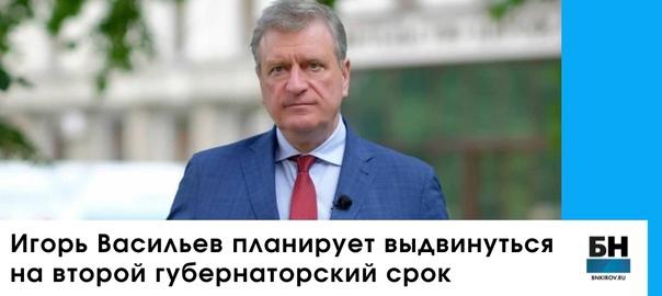 🔥 Председатель правительства Кировской области Але...