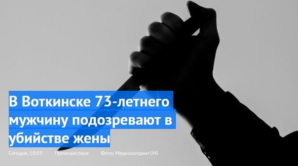 Пожилого жителя Воткинска подозревают в убийстве с...