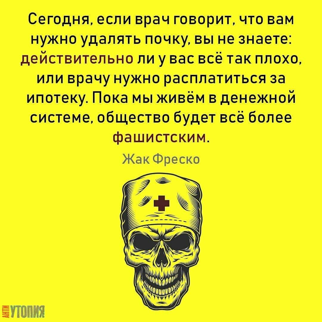 АНТИУТОПИЯ  DYSTOPIA 98513