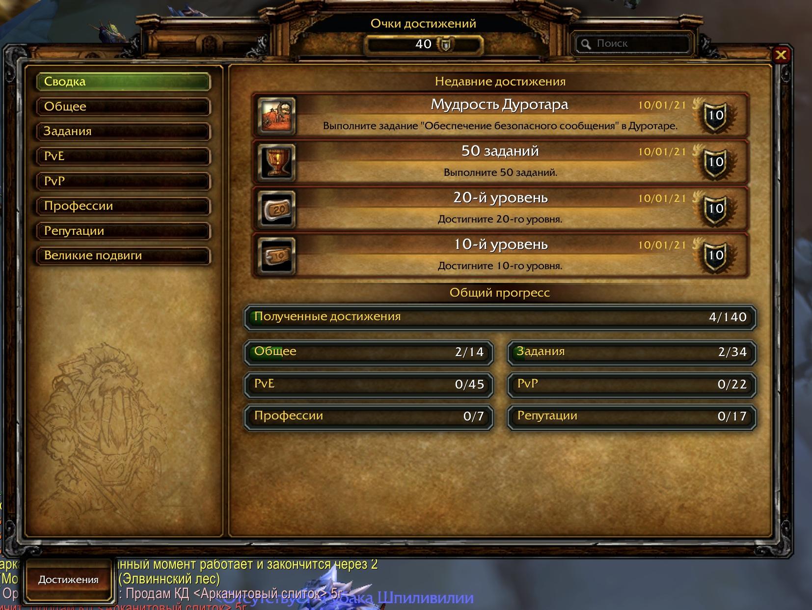 Classic Achievements   Addons   World of Warcraft   CurseForge
