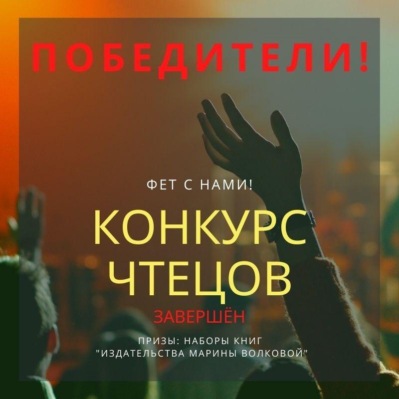 """Победители конкурса чтецов """"Фет с нами!"""""""