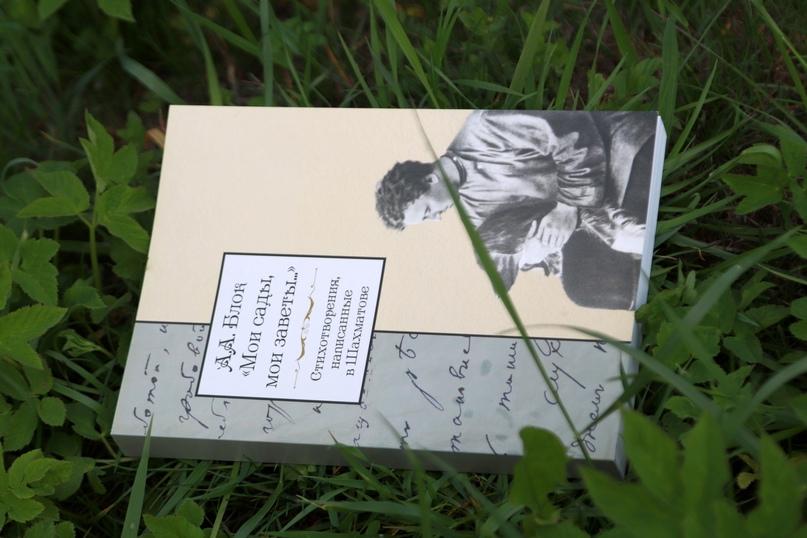 Книга «А.Блок. Мои сады, мои заветы…»