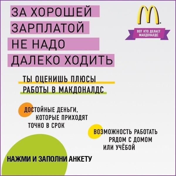 Требуются сотрудники в рестораны сети МАКДОНАЛДС в...