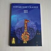 Третий сборник городских сказок