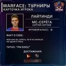 Сергеев Сергей | Москва | 8
