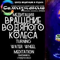 Медитация   Водяное Колесо   Центр CемиЗнание