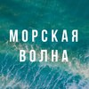 """Отель """"Морская волна"""" (Анапа, р-н Джемете)"""