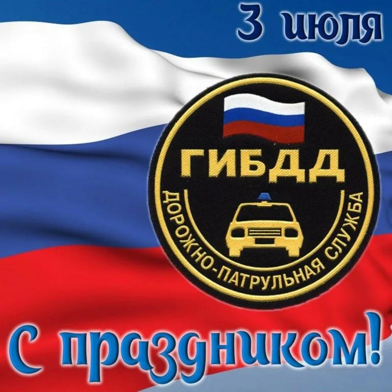 3 июля-День ГИБДД МВД России