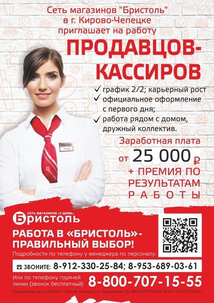 Сеть магазинов «Бристоль» в г. Кирово-Чепецке приглашает ...