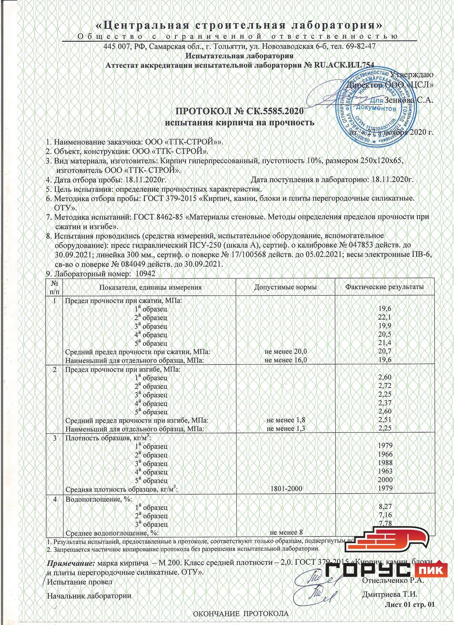 Сертификация и протоколирование испытаний - это важнейшее звено в любом производстве, особенно в производстве кирпича.