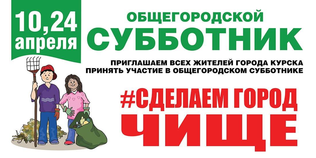 10 апреля в Курске пройдёт первый общегородской субботник