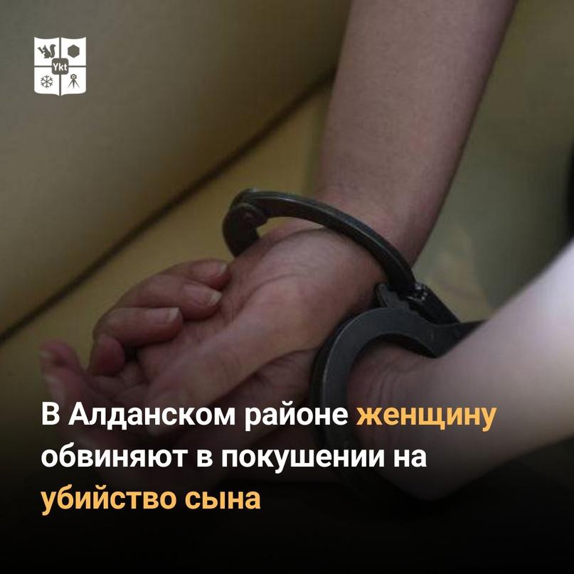 В Алданском районе женщину обвиняют в покушении на убийство сына
