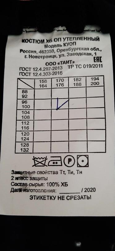 Костюм огниупорный зима новый с | Объявления Орска и Новотроицка №28142